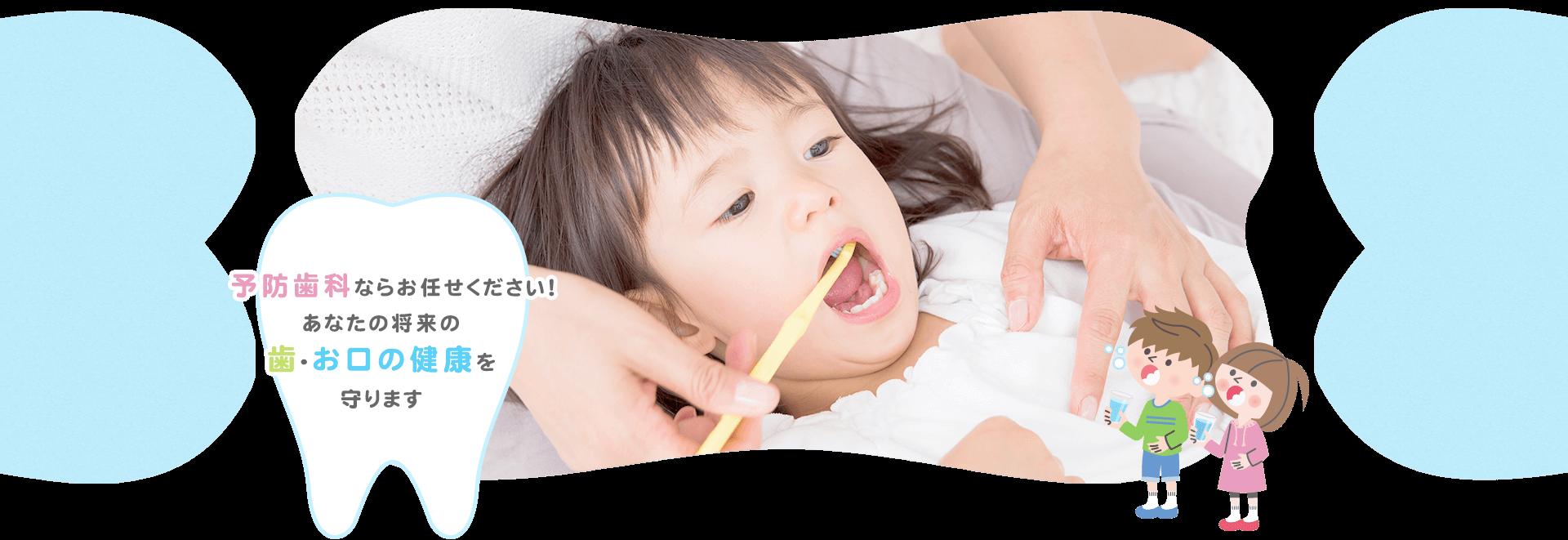 予防歯科ならお任せください!<br />あなたの将来の歯・お口の健康を守ります